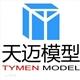 杭州天迈模型科技有限公司招聘机械设计