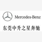 东莞中升之星汽车销售服务有限公司