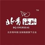 北青海外(北京)国际投资管理有限公司
