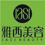 广州雅西贸易有限公司