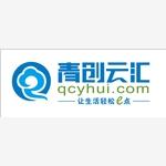 广东青创云汇电子商务有限公司