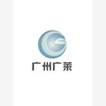 广州市广莱生物科技有限公司