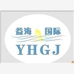 北京益海国际影视文化传媒有限公司