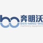 杭州奔明沃机械设备有限公司