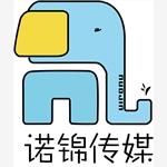 诺锦(上海)文化传播有限公司