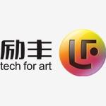 广州励丰文化科技股份有限公司