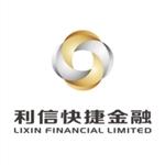 深圳利信快捷金融服务有限公司成都分公司