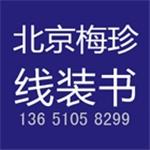 北京梅珍文化发展有限公司