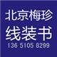 北京梅珍文化发展有限公司招聘字画装裱师
