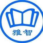 长沙雅智教育集团校园招聘