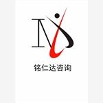 北京铭仁达企业管理咨询有限公司