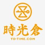 时光仓(深圳)电子商务有限公司