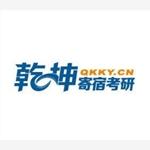 济南乾正坤华教育咨询有限公司