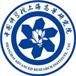 中国科学院上海高等研究院