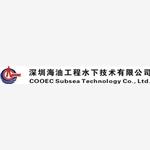深圳海油工程水下技术有限公司