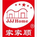 深圳市家家顺房产交易有限公司聚豪园分公司