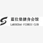 南宁蓝仕堡体育文化有限公司校园招聘