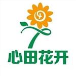 成都心田花开教育咨询有限公司