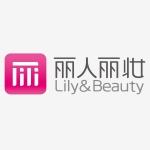 上海丽人丽妆化妆品股份有限公司校园招聘