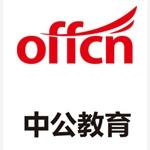 北京中公教育科技股份有限公司江苏分公司