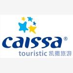 凯撒旅游上海分公司