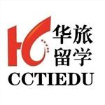 北京世纪华旅国际教育咨询有限公司武汉分公司