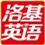 上海洛育教育科技有限公司
