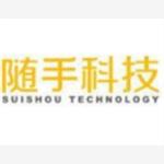 深圳市随手科技有限公司校园招聘