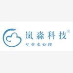 上海岚淼水处理科技有限公司