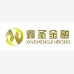东莞鑫圣投资管理有限公司