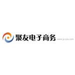 深圳市聚友电子商务有限公司