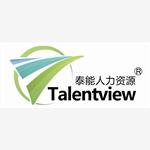 广州市泰能人力资源咨询有限公司