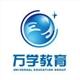 武汉万学海文教育科技有限公司