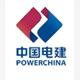 重庆电力建设总公司