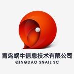 青岛蜗牛信息技术有限公司