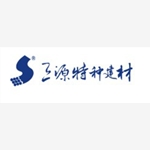 武汉三源特种建材有限责任公司