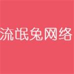 广州流氓兔网络科技有限公司
