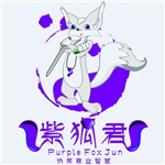 紫狐君企业管理有限公司