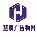 南昌慧展展览展示服务有限公司