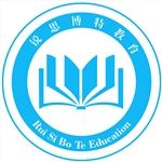 四川锐思博特教育咨询有限公司