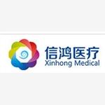 天津市信鸿医疗科技股份有限公司