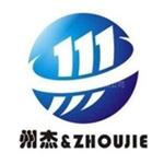 天津州杰科技发展有限公司