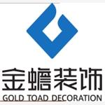 江苏金蟾装饰工程有限公司