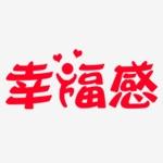 青岛幸福感网络科技有限公司
