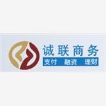 东莞市诚联商务服务有限公司