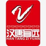 北京汉唐自远技术股份有限公司