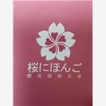 樱花国际日语校园招聘
