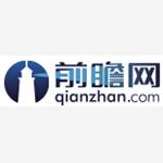 深圳前瞻资讯股份有限公司