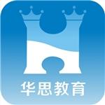 西安华思教育软件科技有限公司