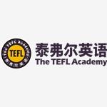 杭州泰弗尔语言培训学校